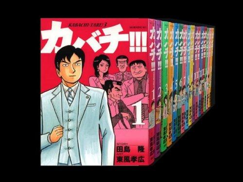 コミックセットの通販は[漫画全巻セット専門店]で!1: カバチ 東風孝広
