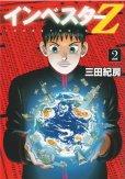 インベスターZ、コミックの2巻です。漫画の作者は、三田紀房です。