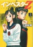 人気コミック、インベスターZ、単行本の3巻です。漫画家は、三田紀房です。