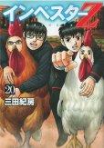 人気マンガ、インベスターZ、漫画本の4巻です。作者は、三田紀房です。