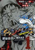 ギャングース、漫画本の1巻です。漫画家は、肥谷圭介です。