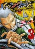 人気コミック、ギャングース、単行本の3巻です。漫画家は、肥谷圭介です。