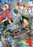 人気マンガ、ギャングース、漫画本の4巻です。作者は、肥谷圭介です。