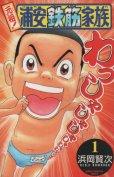 元祖浦安鉄筋家族、コミック1巻です。漫画の作者は、浜岡賢次です。