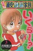 元祖浦安鉄筋家族、コミック本3巻です。漫画家は、浜岡賢次です。