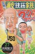 浜岡賢次の、漫画、元祖浦安鉄筋家族の表紙画像です。