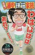 浜岡賢次の、漫画、元祖浦安鉄筋家族の最終巻です。