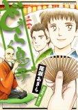 どうらく息子、コミックの2巻です。漫画の作者は、尾瀬あきらです。