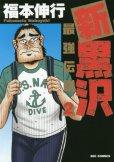 新黒沢最強伝説、コミックの2巻です。漫画の作者は、福本伸行です。
