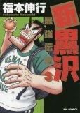 人気コミック、新黒沢最強伝説、単行本の3巻です。漫画家は、福本伸行です。