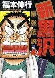 人気マンガ、新黒沢最強伝説、漫画本の4巻です。作者は、福本伸行です。