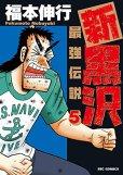 新黒沢最強伝説、コミックの5巻です。