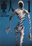亜人[あじん]、漫画本の1巻です。漫画家は、桜井画門です。
