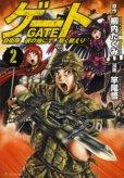 GATE[ゲート]、コミックの2巻です。漫画の作者は、竿尾悟です。