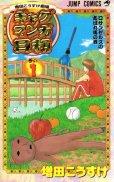 ギャグマンガ日和、漫画本の1巻です。漫画家は、増田こうすけです。