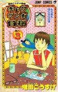 人気コミック、ギャグマンガ日和、単行本の3巻です。漫画家は、増田こうすけです。