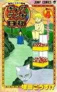 人気マンガ、ギャグマンガ日和、漫画本の4巻です。作者は、増田こうすけです。