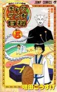 ギャグマンガ日和、コミックの5巻です。