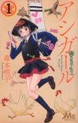 アシガール、漫画本の1巻です。漫画家は、森本梢子です。
