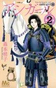 アシガール、コミックの2巻です。漫画の作者は、森本梢子です。