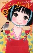 人気コミック、アシガール、単行本の3巻です。漫画家は、森本梢子です。