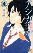 人気マンガ、アシガール、漫画本の4巻です。作者は、森本梢子です。