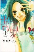 青夏[あおなつ]、漫画本の1巻です。漫画家は、南波あつこです。