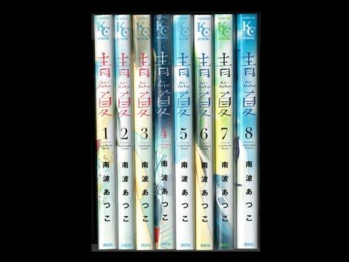 コミックセットの通販は[漫画全巻セット専門店]で!1: 青夏[あおなつ] 南波あつこ