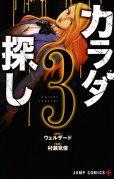 人気コミック、カラダ探し、単行本の3巻です。漫画家は、村瀬克俊です。