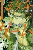 人気コミック、トモダチゲーム、単行本の3巻です。漫画家は、佐藤友生です。