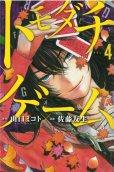 人気マンガ、トモダチゲーム、漫画本の4巻です。作者は、佐藤友生です。