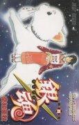 人気マンガ、銀魂(ぎんたま)、漫画本の4巻です。作者は、空知英秋です。