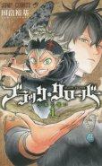 ブラッククローバー、漫画本の1巻です。漫画家は、田畠裕基です。