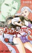 人気コミック、ブラッククローバー、単行本の3巻です。漫画家は、田畠裕基です。