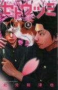 人気コミック、セトウツミ、単行本の3巻です。漫画家は、此元和津也です。