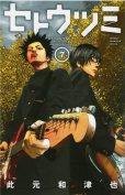人気マンガ、セトウツミ、漫画本の4巻です。作者は、此元和津也です。