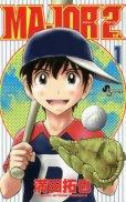 メジャーセカンド、漫画本の1巻です。漫画家は、満田拓也です。