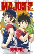 メジャーセカンド、コミックの2巻です。漫画の作者は、満田拓也です。