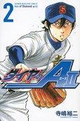 ダイヤのAアクト2、コミックの2巻です。漫画の作者は、寺嶋裕二です。