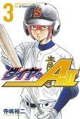 人気コミック、ダイヤのAアクト2、単行本の3巻です。漫画家は、寺嶋裕二です。