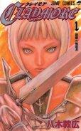 クレイモア、コミック1巻です。漫画の作者は、八木教広です。