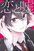 人気コミック、恋と嘘、単行本の3巻です。漫画家は、ムサヲです。