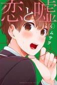 人気マンガ、恋と嘘、漫画本の4巻です。作者は、ムサヲです。