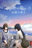 人気マンガ、ふらいんぐうぃっち、漫画本の4巻です。作者は、石塚千尋です。