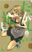 だがしかし、コミックの2巻です。漫画の作者は、コトヤマです。