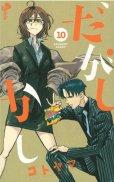 人気マンガ、だがしかし、漫画本の4巻です。作者は、コトヤマです。