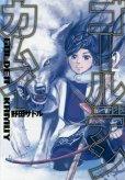 ゴールデンカムイ、コミックの2巻です。漫画の作者は、野田サトルです。
