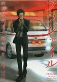 人気マンガ、フラジャイル、漫画本の4巻です。作者は、恵三朗です。