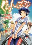 人気コミック、ぐらんぶる、単行本の3巻です。漫画家は、吉岡公威です。