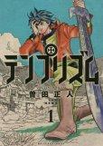 テンプリズム、漫画本の1巻です。漫画家は、曽田正人です。
